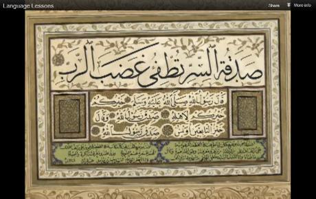 Plaque written in Arabic.